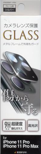 ラスタバナナ iPhone11 Pro iPhone11 Pro Max カメラレンズ保護ガラス フィルム 傷から守る メタルフレーム 高光沢 シルバー アイフォン カメラ保護 CR2255IP11PSV