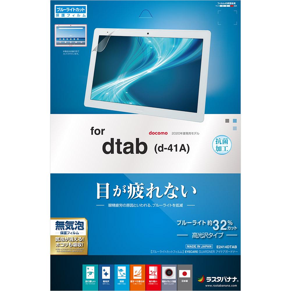 ラスタバナナ dtab d-41A フィルム 平面保護 ブルーライトカット 高光沢 ディータブ 抗菌 液晶保護 E2414DTAB