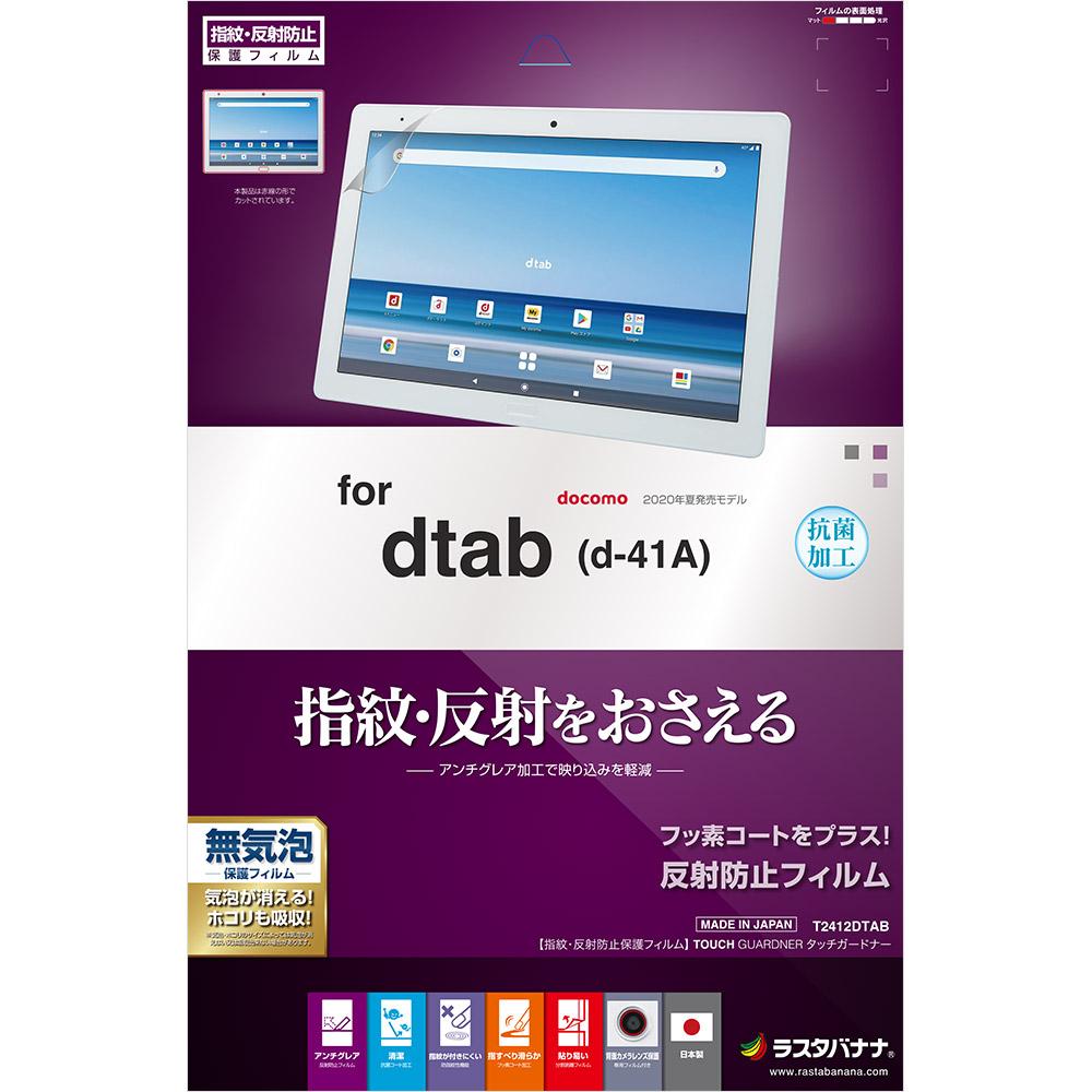 ラスタバナナ dtab d-41A フィルム 平面保護 反射防止 アンチグレア ディータブ 液晶保護 T2412DTAB