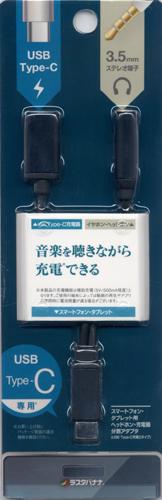 ラスタバナナ スマホ タブレット 音声充電分割アダプタ 音楽を聴きながら充電できる 通話対応 タイプC 3.5mmステレオ端子 イヤホンジャック Type-C ブラック RHECC3502BK