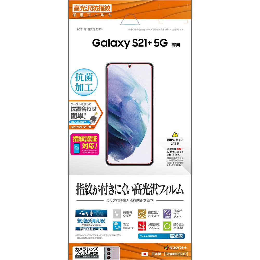 ラスタバナナ Galaxy S21+ 5G フィルム 平面保護 高光沢防指紋 抗菌 指紋認証対応 ギャラクシー S21 プラス 5G 液晶保護 G2890GS21P