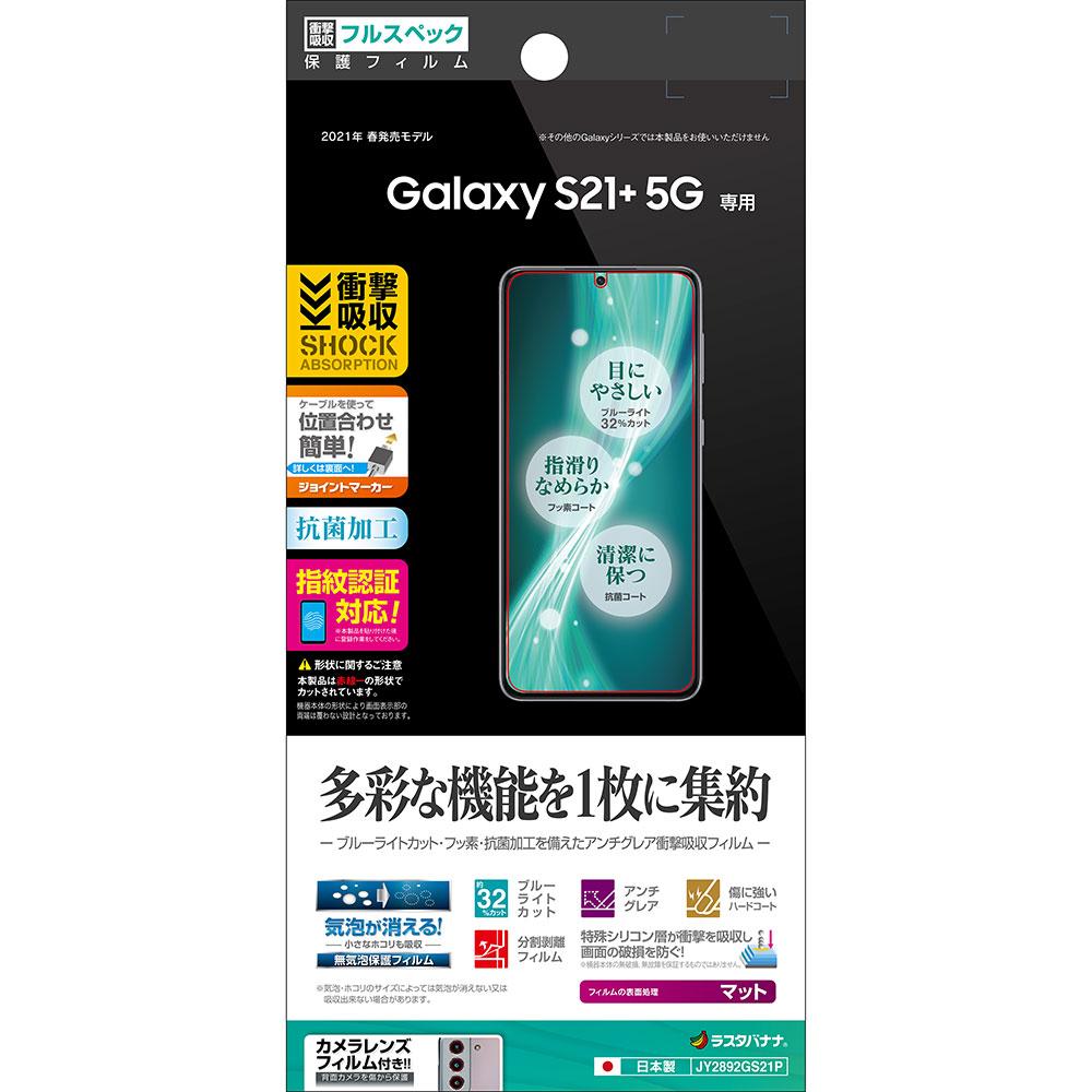 ラスタバナナ Galaxy S21+ 5G フィルム 平面保護 耐衝撃吸収 フルスペック 反射防止 抗菌 指紋認証対応 ギャラクシー S21 プラス 5G 液晶保護 JY2892GS21P