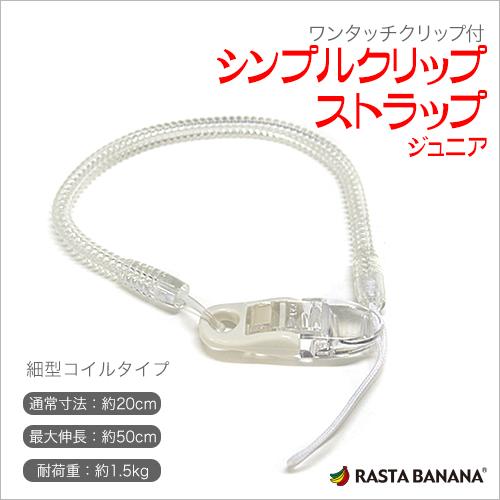 ラスタバナナ 直販 落下/紛失防止ストラップ シンプルクリップ 細型タイプ クリア RBSMF02