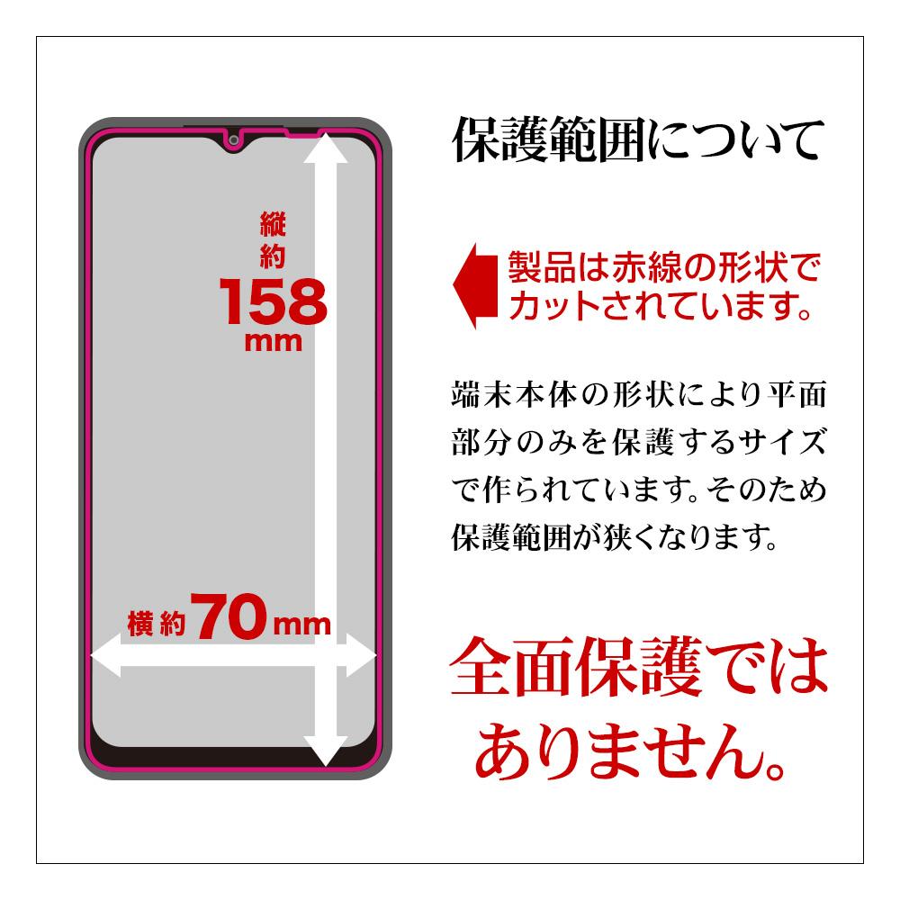 ラスタバナナ Galaxy A32 5G SCG08 フィルム 平面保護 抗菌 抗ウイルス 高光沢 ギャラクシーA32 5G 液晶保護 HP2804GA32
