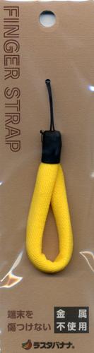 ラスタバナナ スマホ ガラケー対応 フィンガーストラップ 金属不使用 端末を傷つけない シンプル 柔らかい 丸ひもタイプ イエロー RSTFS00YE