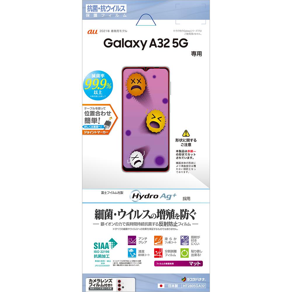 ラスタバナナ Galaxy A32 5G SCG08 フィルム 平面保護 抗菌 抗ウイルス 反射防止 アンチグレア ギャラクシーA32 5G 液晶保護 HT2805GA32