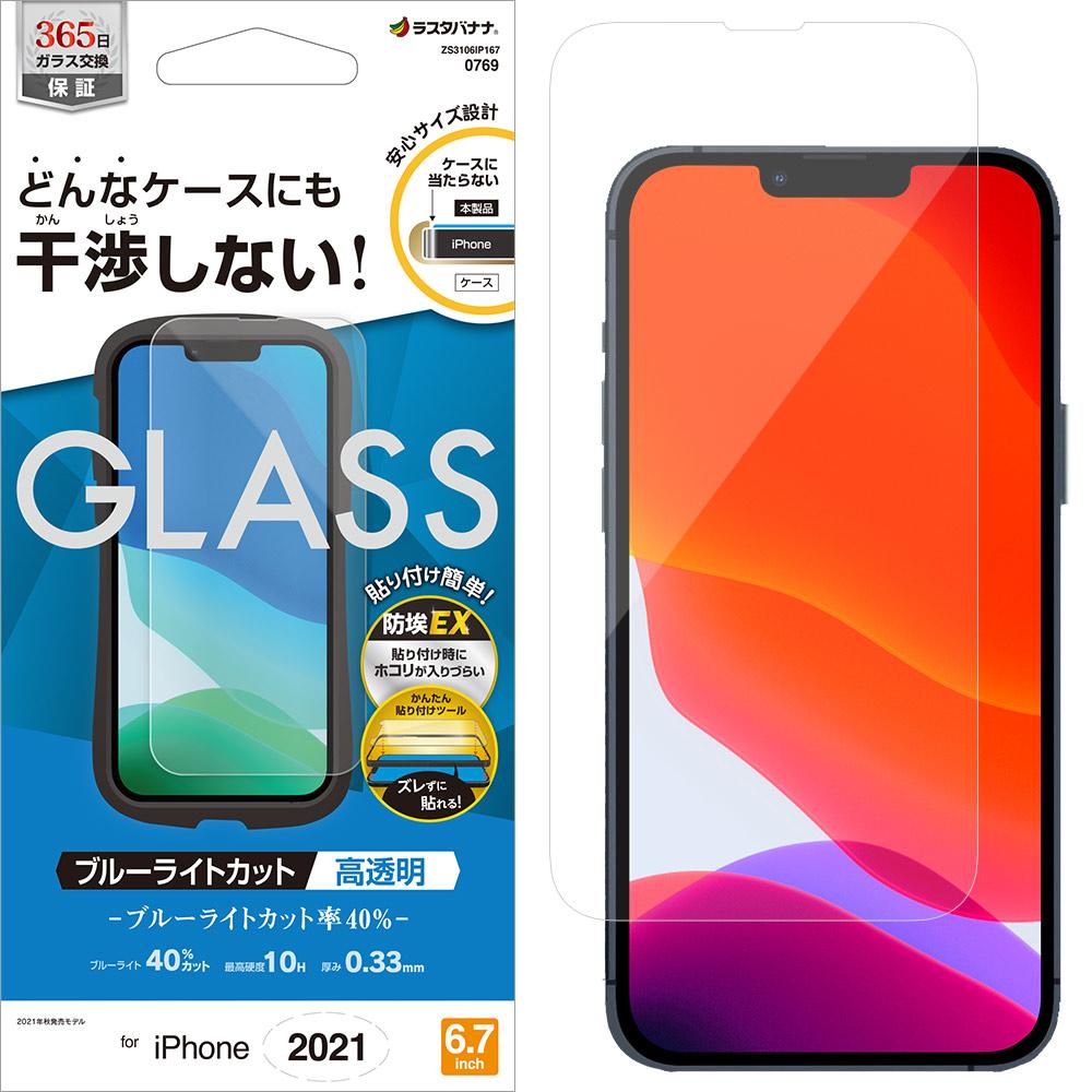 ラスタバナナ iPhone13 Pro Max ガラスフィルム 全面保護 ブルーライトカット 高光沢 高透明 干渉しない 干渉レス 防埃 0.33mm 硬度10H 簡単貼り付けガイド アイフォン13 保護フィルム ZS3106IP167