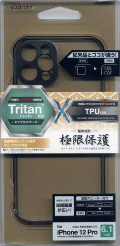 ラスタバナナ iPhone12 Pro ケース カバー ハイブリッド トライタン+TPU 極限保護 クリアブラック アイフォン12 プロ スマホケース 5847IP061HB