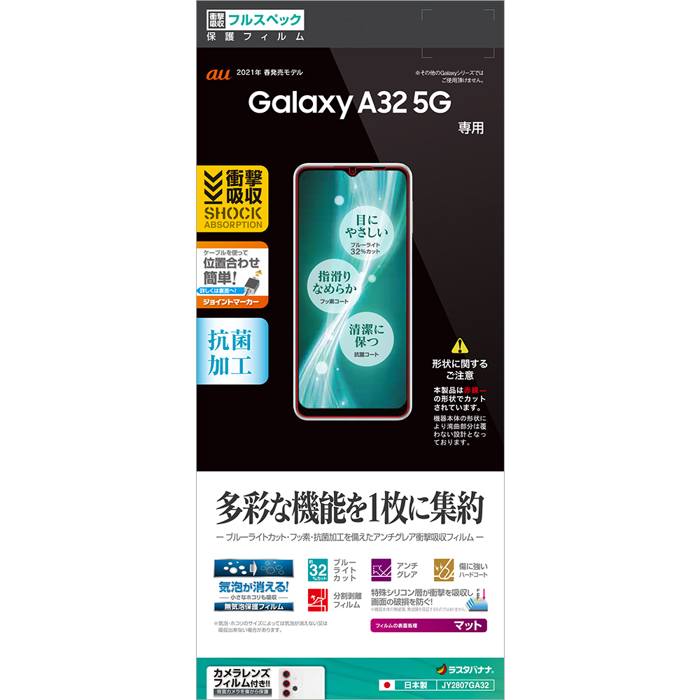 ラスタバナナ Galaxy A32 5G SCG08 フィルム 平面保護 耐衝撃吸収 フルスペック 反射防止 アンチグレア 抗菌 ギャラクシーA32 5G 液晶保護 JY2807GA32