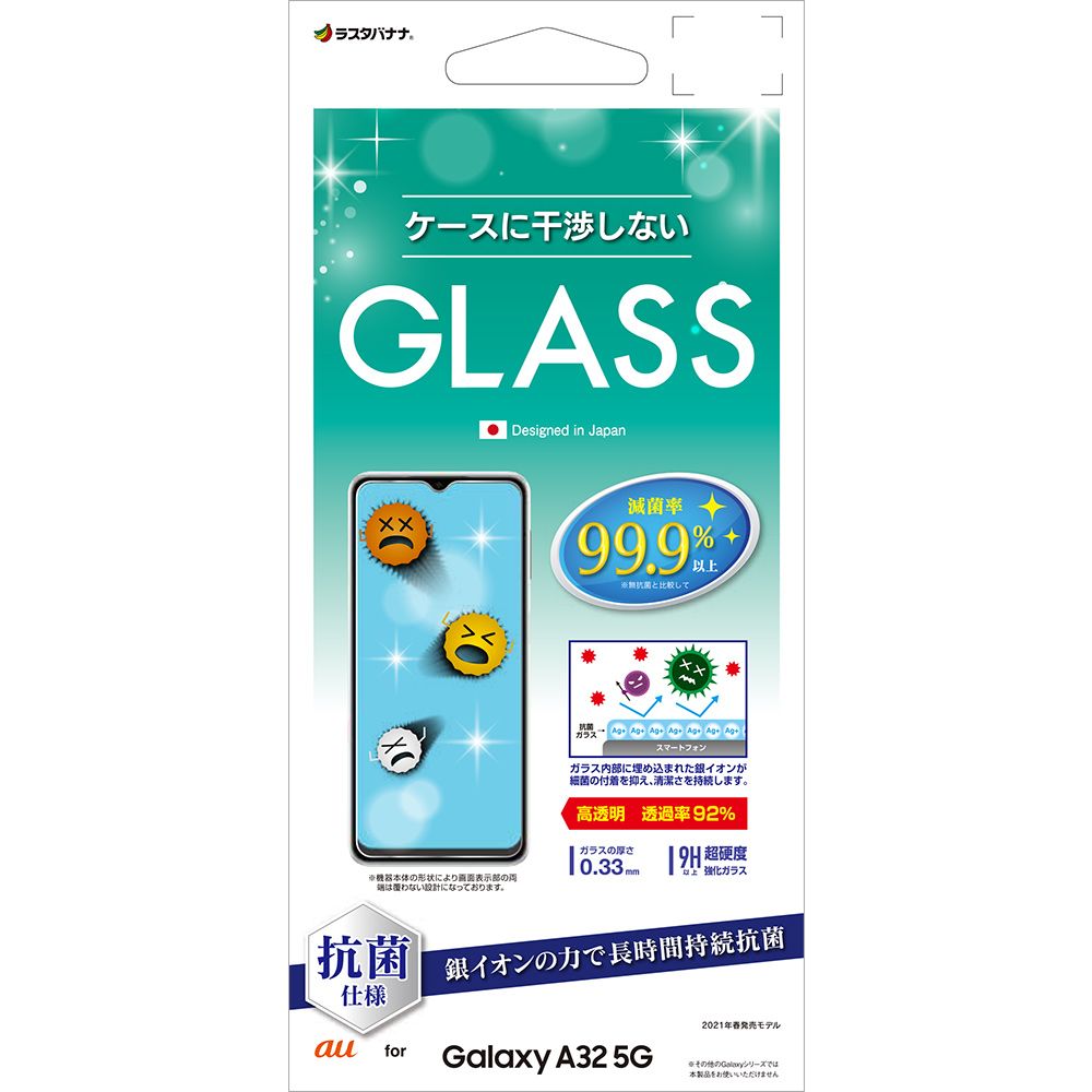 ラスタバナナ Galaxy A32 5G SCG08 フィルム 平面保護 強化ガラス 0.33mm 高透明クリア 光沢タイプ ケースに干渉しない 抗菌 ギャラクシーA32 5G 液晶保護 GHP2808GA32