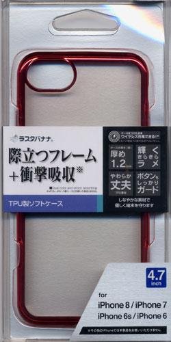 ラスタバナナ iPhone SE 第2世代 iPhone8 iPhone7 iPhone6s 共用 ケース カバー ソフト TPU 耐衝撃吸収 サイドメッキ メタルフレーム キラキラ レッド×ラメクリア アイフォン SE2 スマホケース 5208IP747TP
