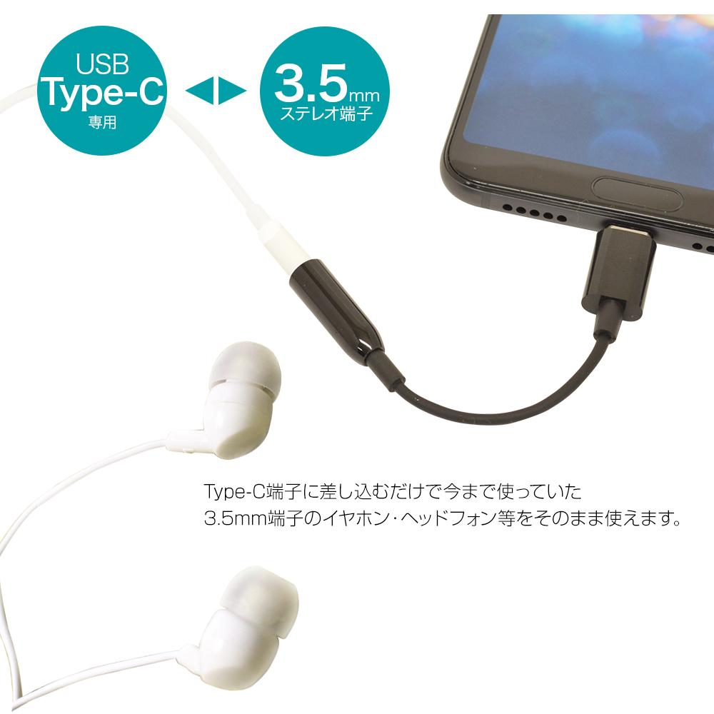 訳あり アウトレット ラスタバナナ スマホ タブレット用 Type-C 変換アダプタ 3.5mmステレオミニプラグ端子 ブラック タイプC 充電 通信 変換アダプタ CVSHEC3501BK