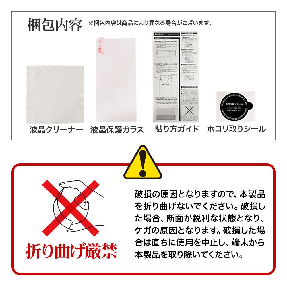 ラスタバナナ Galaxy A32 5G SCG08 フィルム 平面保護 強化ガラス 0.33mm ブルーライトカット 光沢タイプ ケースに干渉しない 抗菌 ギャラクシーA32 5G 液晶保護 GHE2809GA32
