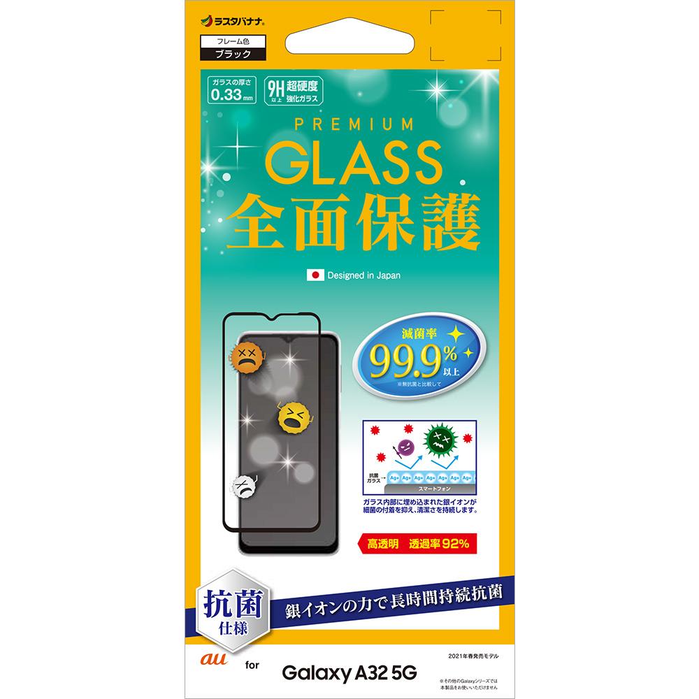 ラスタバナナ Galaxy A32 5G SCG08 フィルム 全面保護 強化ガラス 0.33mm 高透明クリア 光沢タイプ 抗菌 ブラック ギャラクシーA32 5G 液晶保護 FHP2810GA32