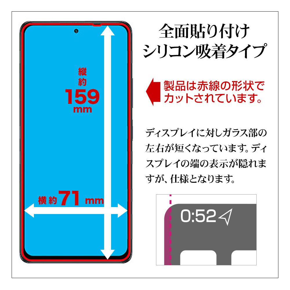 ラスタバナナ Xiaomi Redmi Note10 Pro フィルム 全面保護 強化ガラス0.33mm 高透明クリア 光沢タイプ ケースに干渉しにくい ブラック シャオミ レッドミー ノート プロ 液晶保護 FG2953RMN10P