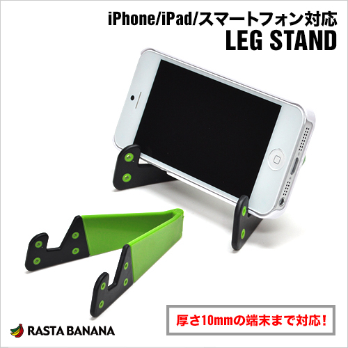 ラスタバナナ直販 スマートフォン/タブレット対応 スタンド LEG STAND スマホスタンド グリーン RBOT101