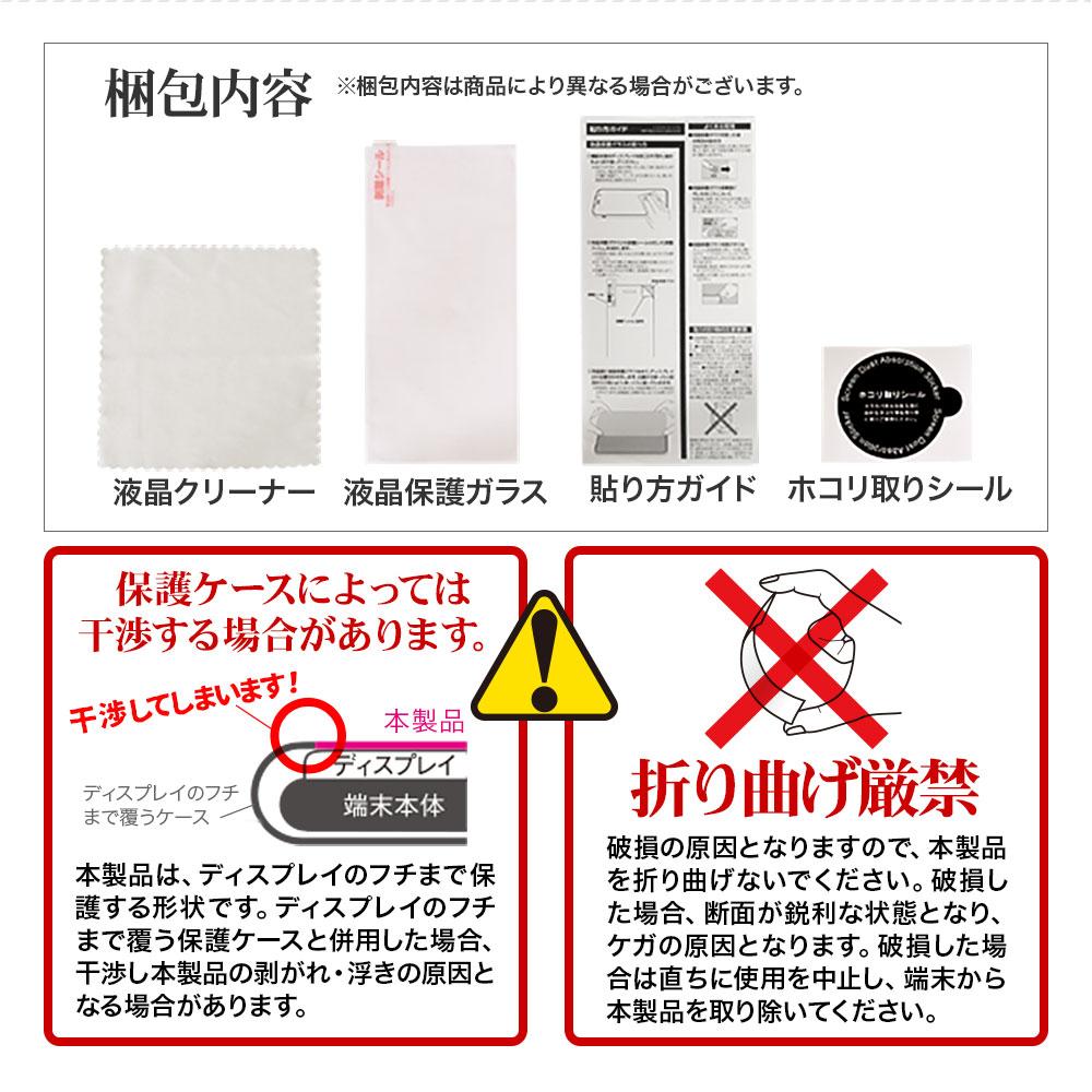 ラスタバナナ Galaxy A32 5G SCG08 フィルム 全面保護 強化ガラス 0.33mm ブルーライトカット 光沢タイプ 抗菌 ブラック ギャラクシーA32 5G 液晶保護 FHE2811GA32