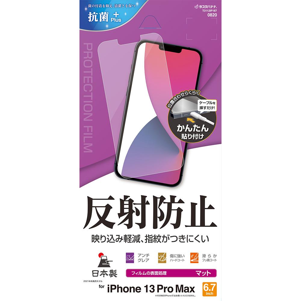 ラスタバナナ iPhone13 Pro Max フィルム 全面保護 アンチグレア 反射防止 抗菌 日本製 簡単貼り付け アイフォン13 保護フィルム T3112IP167