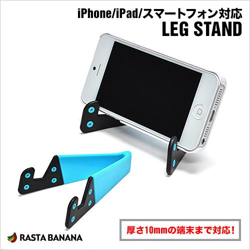 ラスタバナナ直販 スマートフォン/タブレット対応 スタンド LEG STAND スマホスタンド ブルー RBOT100