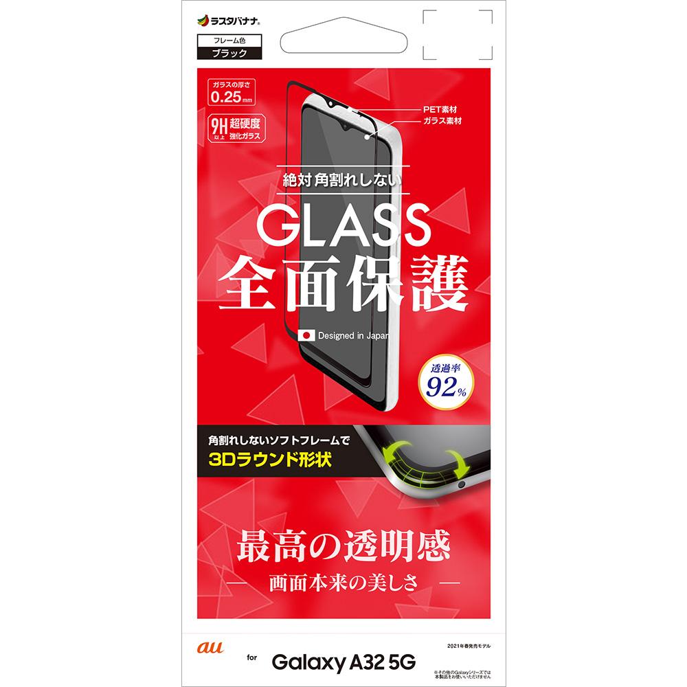 ラスタバナナ Galaxy A32 5G SCG08 フィルム 全面保護 強化ガラス 高透明クリア 光沢タイプ 3D曲面ソフトフレーム 角割れしない ブラック ギャラクシーA32 5G 液晶保護 SG2821GA32