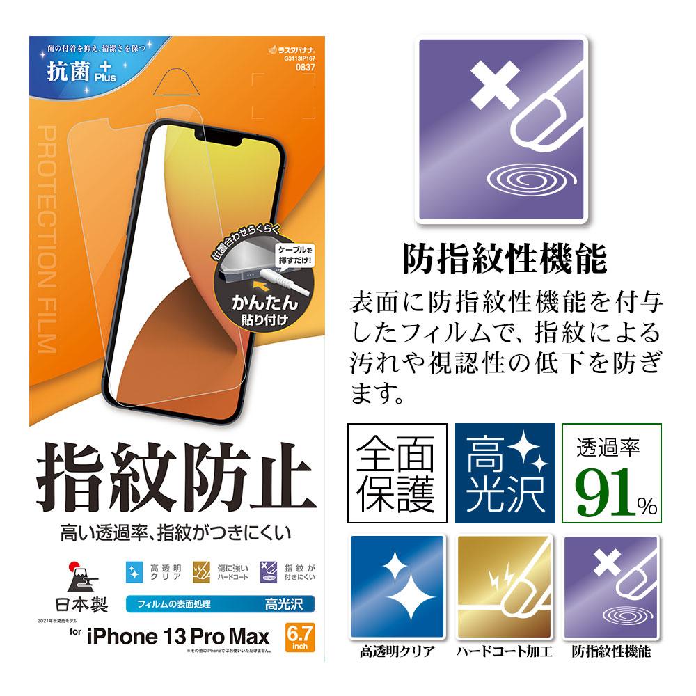 ラスタバナナ iPhone13 Pro Max フィルム 全面保護 高光沢 高透明 クリア 指紋防止 抗菌 日本製 簡単貼り付け アイフォン13 保護フィルム G3113IP167