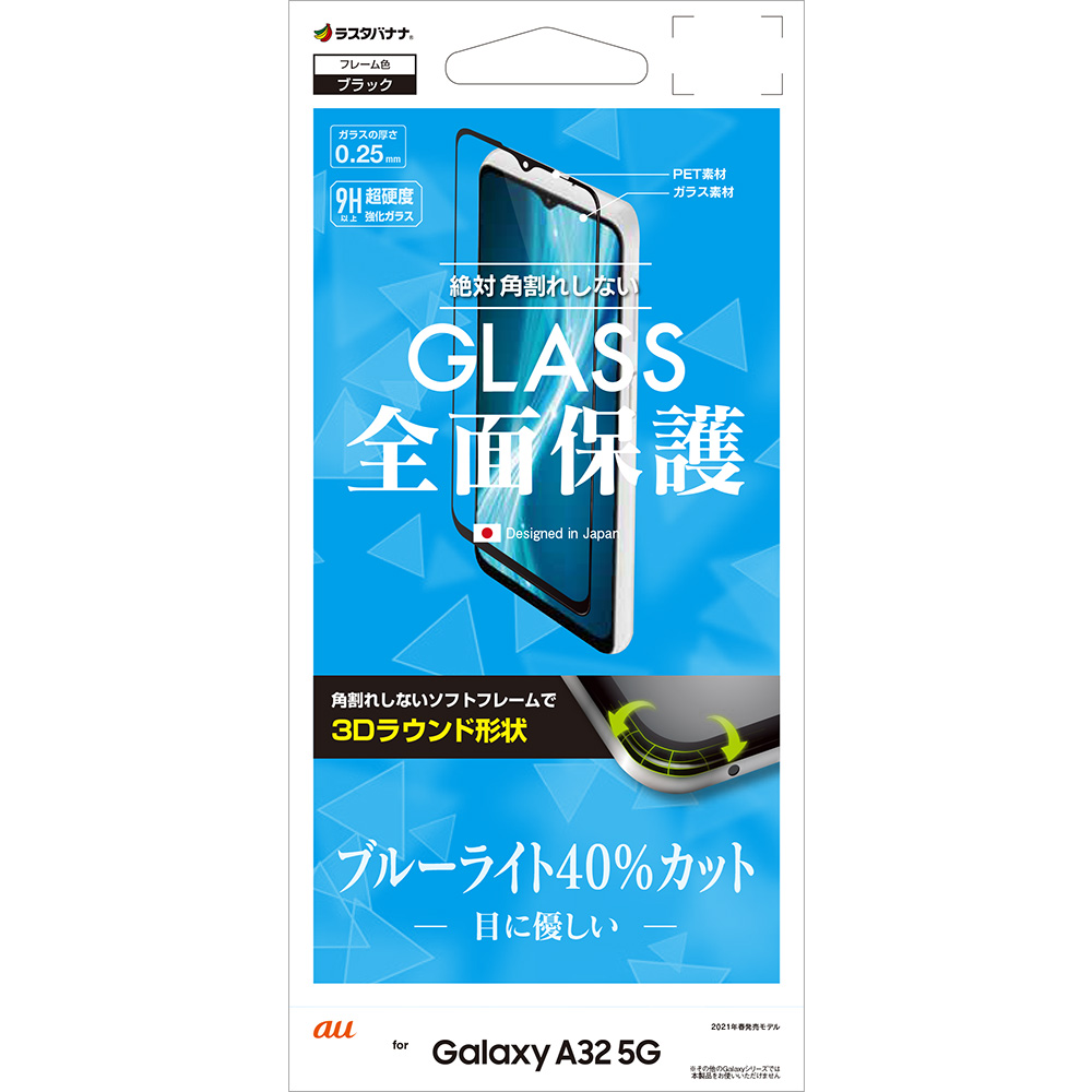 ラスタバナナ Galaxy A32 5G SCG08 フィルム 全面保護 強化ガラス ブルーライトカット 光沢タイプ 3D曲面ソフトフレーム 角割れしない ブラック ギャラクシーA32 5G 液晶保護 SE2822GA32