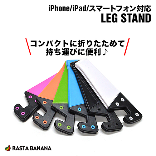 ラスタバナナ直販 スマートフォン/タブレット対応 スタンド LEG STAND スマホスタンド ブラック RBOT097