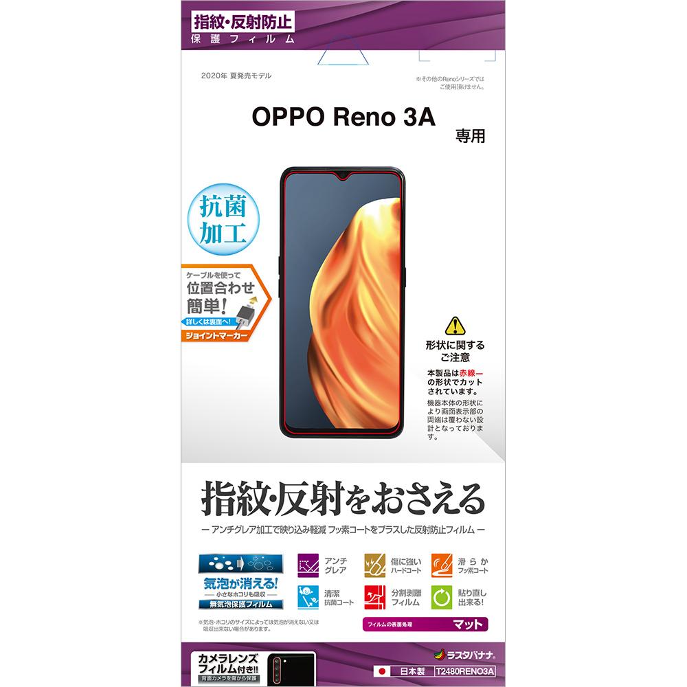 抗菌コート ラスタバナナ OPPO Reno3 A フィルム 平面保護 反射防止 アンチグレア オッポ リノ 液晶保護 T2480RENO3A