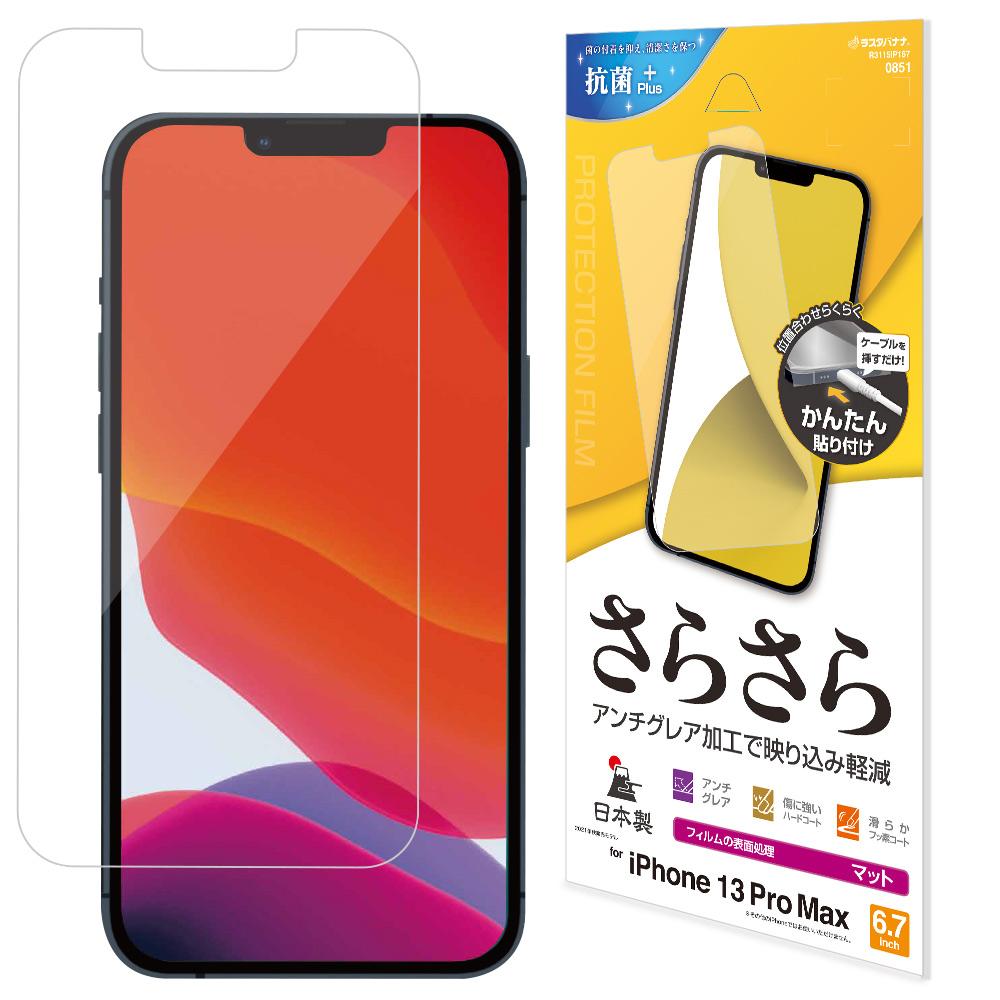 ラスタバナナ iPhone13 Pro Max フィルム 全面保護 さらさら マット アンチグレア 反射防止 抗菌 日本製 簡単貼り付け アイフォン13 保護フィルム R3115IP167