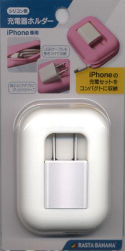 ラスタバナナ iPhone専用 純正ACアダプタ ホルダー シリコン ライトニングケーブル収納可能 ホワイト アイフォン RBOT213