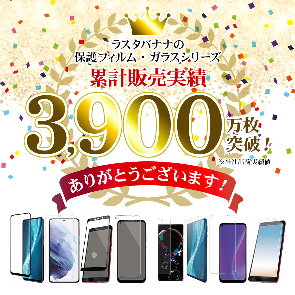ラスタバナナ iPhone13 Pro Max フィルム 全面保護 ブルーライトカット 高光沢 透明 クリア 抗菌 日本製 簡単貼り付け アイフォン13 保護フィルム E3116IP167