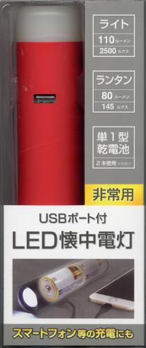 ラスタバナナ 防災グッズ LED懐中電灯 USBポート付 充電機能 RD 単一乾電池2本 非常用 ランタン ライト RBAT121A01RD