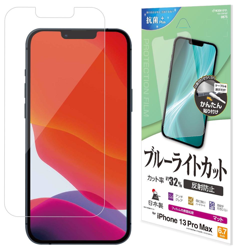 ラスタバナナ iPhone13 Pro Max フィルム 全面保護 ブルーライトカット マット アンチグレア 反射防止 抗菌 日本製 簡単貼り付け アイフォン13 保護フィルム Y3117IP167