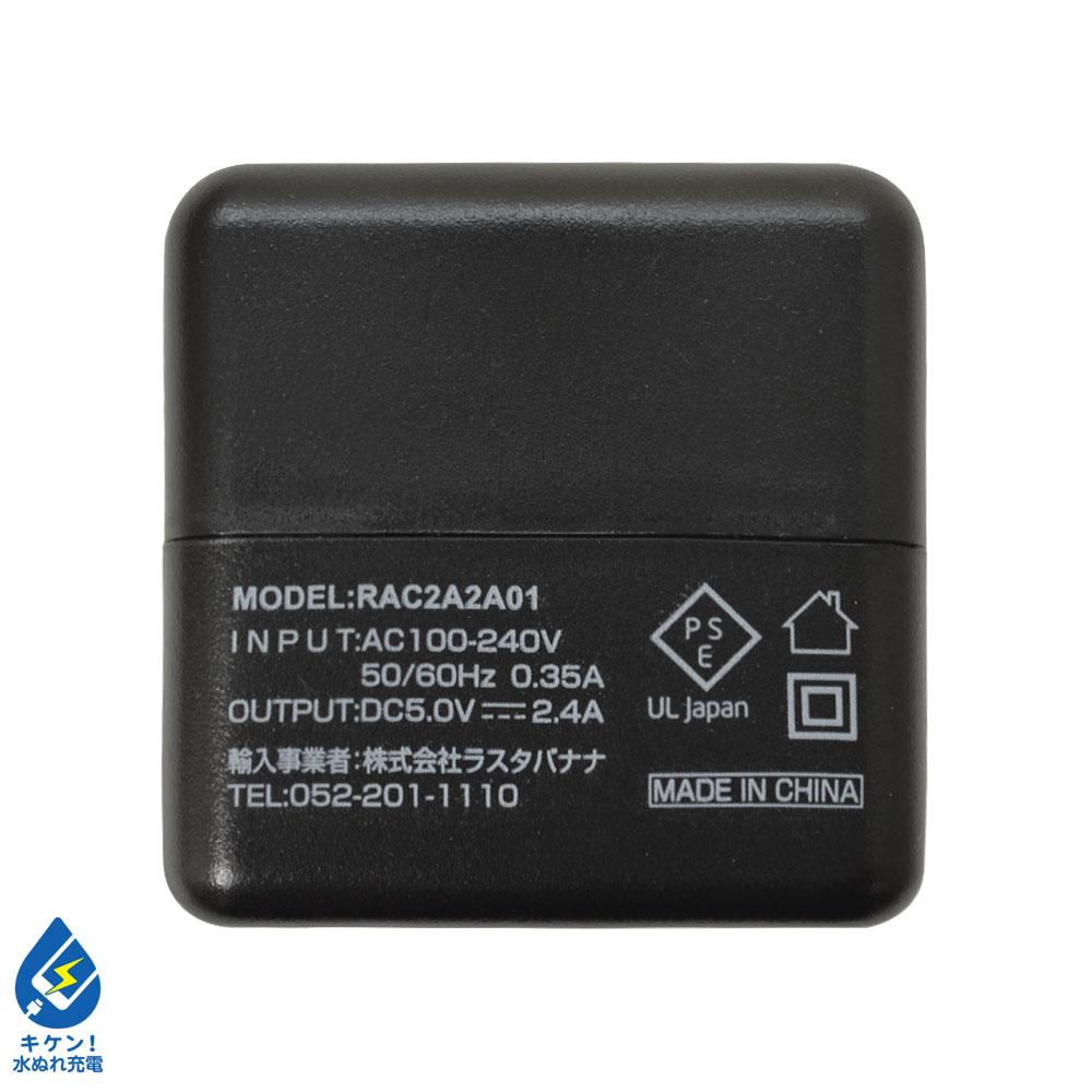 ラスタバナナ iPhone スマートフォン AC充電器 Smart IC搭載 2ポート USB Type-A 汎用 AC充電器 コンパクト 2.4A ブラック タイプA コンセント充電器 RAC2A2A01BK