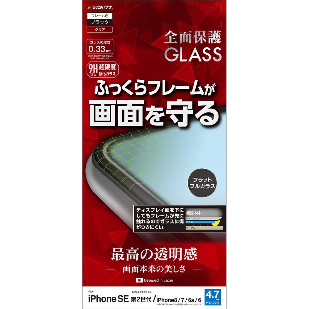 ラスタバナナ iPhone SE 第2世代 iPhone8 iPhone7 iPhone6s 共用 フィルム 全面保護 強化ガラス 高光沢 3D曲面 ふっくら シリコンフレーム ブラック アイフォン SE2 2020 液晶保護フィルム FSG2474IP047