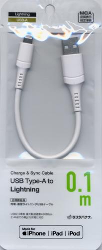 ラスタバナナ iPhone iPod iPad MFi認証 2.4A ライトニング USB 充電・通信ケーブル Lightning USB-A ホワイト 10cm R01CAAL2A02WH