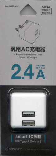ラスタバナナ iPhone スマートフォン AC充電器 Smart IC搭載 2ポート USB Type-A 汎用 AC充電器 コンパクト 2.4A ホワイト タイプA コンセント充電器 RAC2A2A01WH