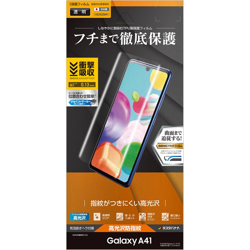 ラスタバナナ Galaxy A41 SC-41A SCV48 フィルム 全面保護 薄型TPU 耐衝撃吸収 高光沢防指紋 ギャラクシーA41 液晶保護 UG2422GA41