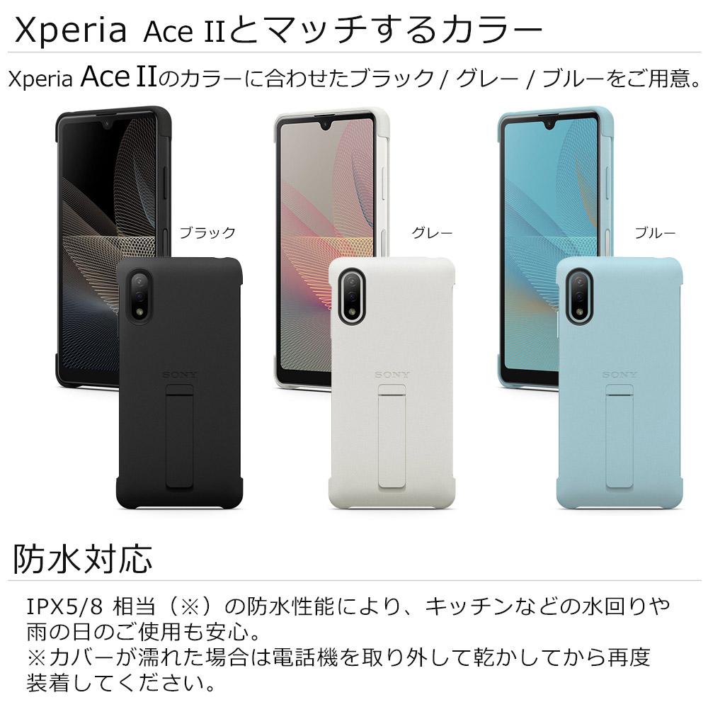 ソニー純正 国内正規品 Xperia Ace II SO-41B ケース カバー スタンド搭載 抗菌 薄型 IPX5/8 防水 スタイルカバーウィズスタンド Style Cover with Stand ブラック エクスペリア エース マーク2 XQZ-CBBD/BJPCX