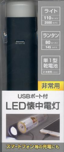 ラスタバナナ 防災グッズ LED懐中電灯 USBポート付 充電機能 BK 単一乾電池2本 非常用 ランタン ライト RBAT121A01BK