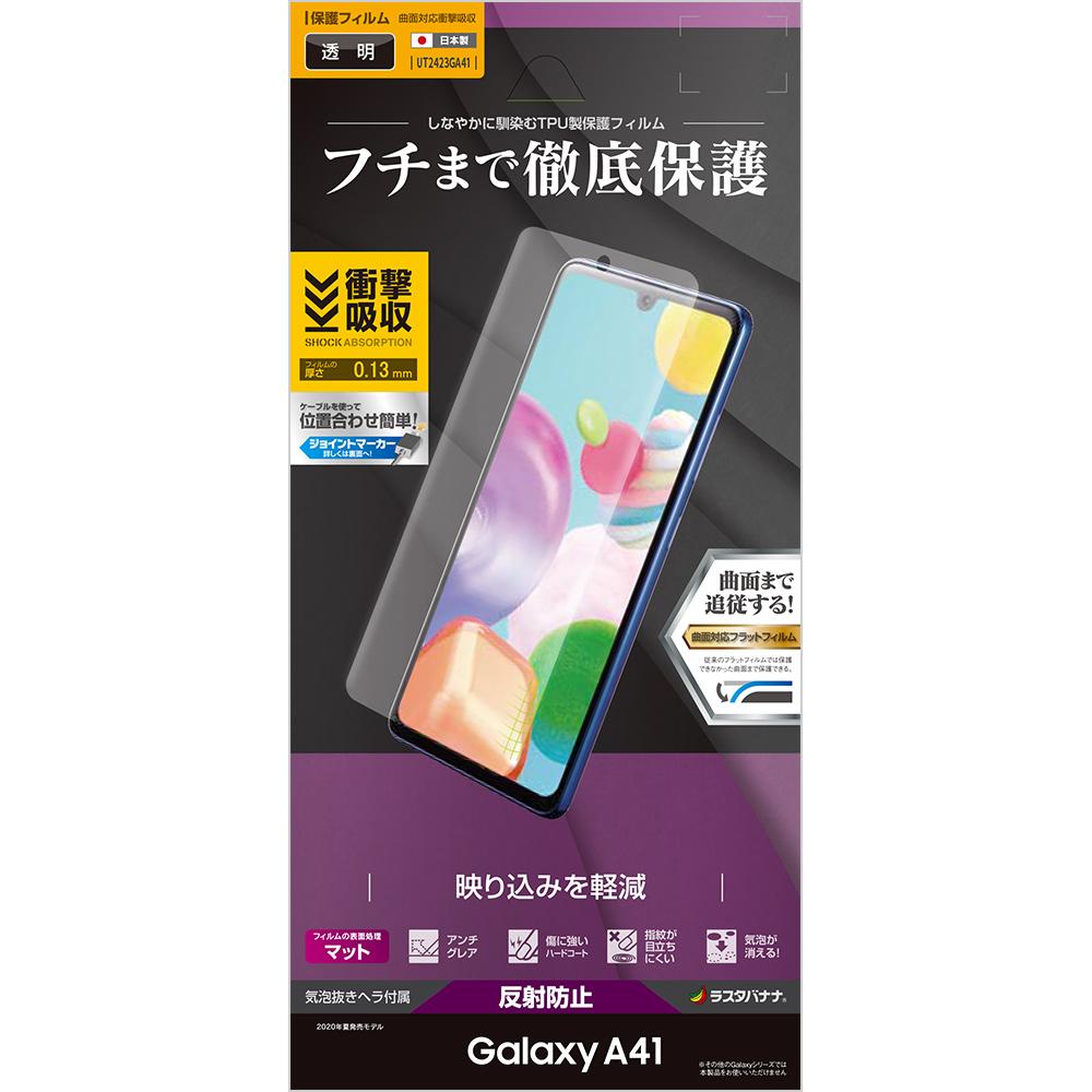 ラスタバナナ Galaxy A41 SC-41A SCV48 フィルム 全面保護 薄型TPU 耐衝撃吸収 反射防止 ギャラクシーA41 液晶保護 UT2423GA41