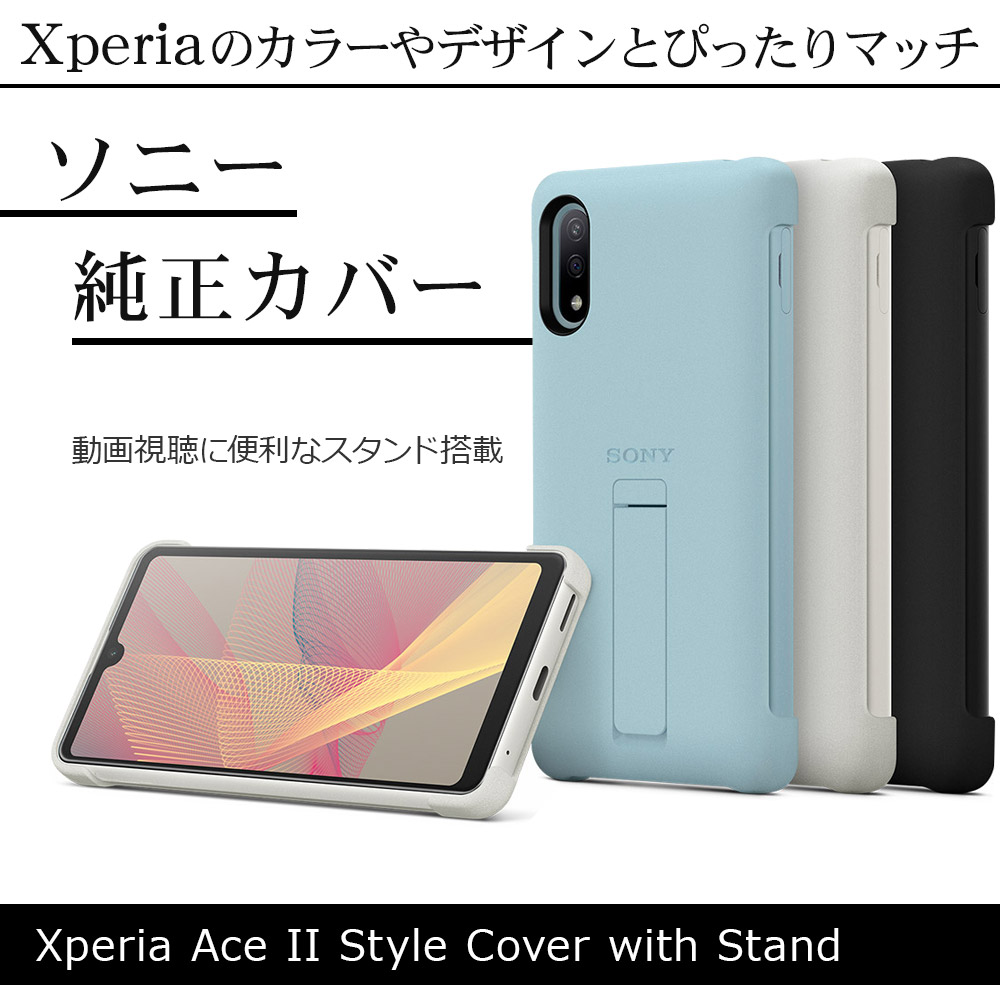 ソニー純正 国内正規品 Xperia Ace II SO-41B ケース カバー スタンド搭載 抗菌 薄型 IPX5/8 防水 スタイルカバーウィズスタンド Style Cover with Stand グレー エクスペリア エース マーク2 XQZ-CBBD/HJPCX