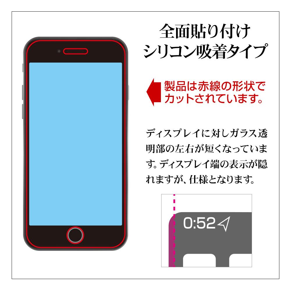 ラスタバナナ iPhone SE 第2世代 iPhone8 iPhone7 iPhone6s 共用 フィルム 全面保護 強化ガラス 高光沢 ケースに干渉しない ホワイト アイフォン SE2 2020 液晶保護フィルム FG2262IP047