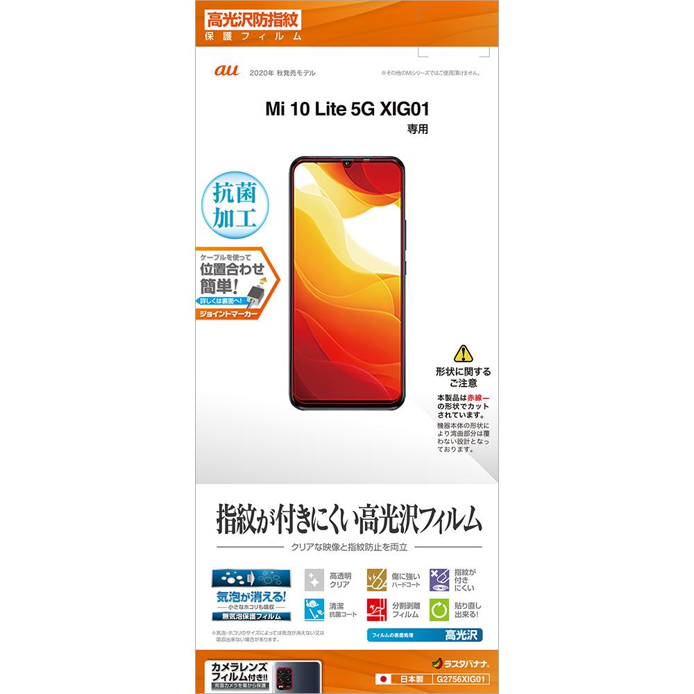 ラスタバナナ Mi10 Lite 5G XIG01 フィルム 平面保護 高光沢防指紋 抗菌 ミー10 ライト 液晶保護 G2756XIG01