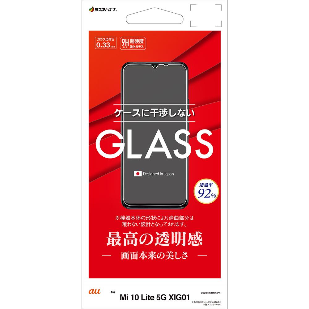 ラスタバナナ Mi10 Lite 5G XIG01 フィルム 平面保護 強化ガラス 0.33mm 高光沢 指紋認証対応 ケースに干渉しない ミー10 ライト 液晶保護 GP2757XIG01
