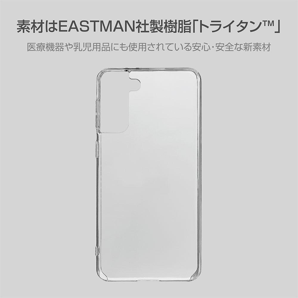 ラスタバナナ Galaxy S21+ 5G SCG10 ケース カバー ハード トライタン クリア ギャラクシー S21 プラス 5G スマホケース 6160GS21PTR