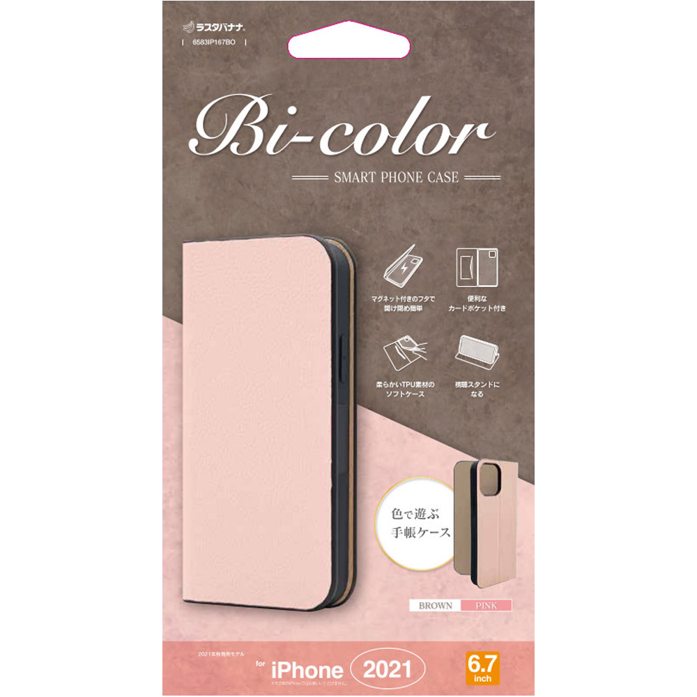 ラスタバナナ iPhone13 Pro Max ケース カバー 手帳型 薄型 カード入れ おしゃれ ベルトなし スタンド機能 シンプル 大人 レディース メンズ バイカラー PK×BR アイフォン13 スマホケース 6583IP167BO