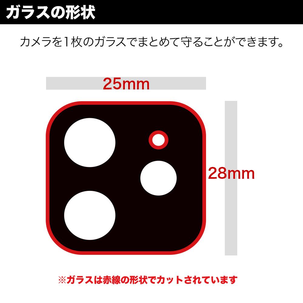 ラスタバナナ iPhone12 mini カメラレンズ保護ガラス フィルム 傷から守る 高透明クリア 高光沢タイプ シルバー アイフォン12 ミニ カメラ保護 CR2787IP054SV