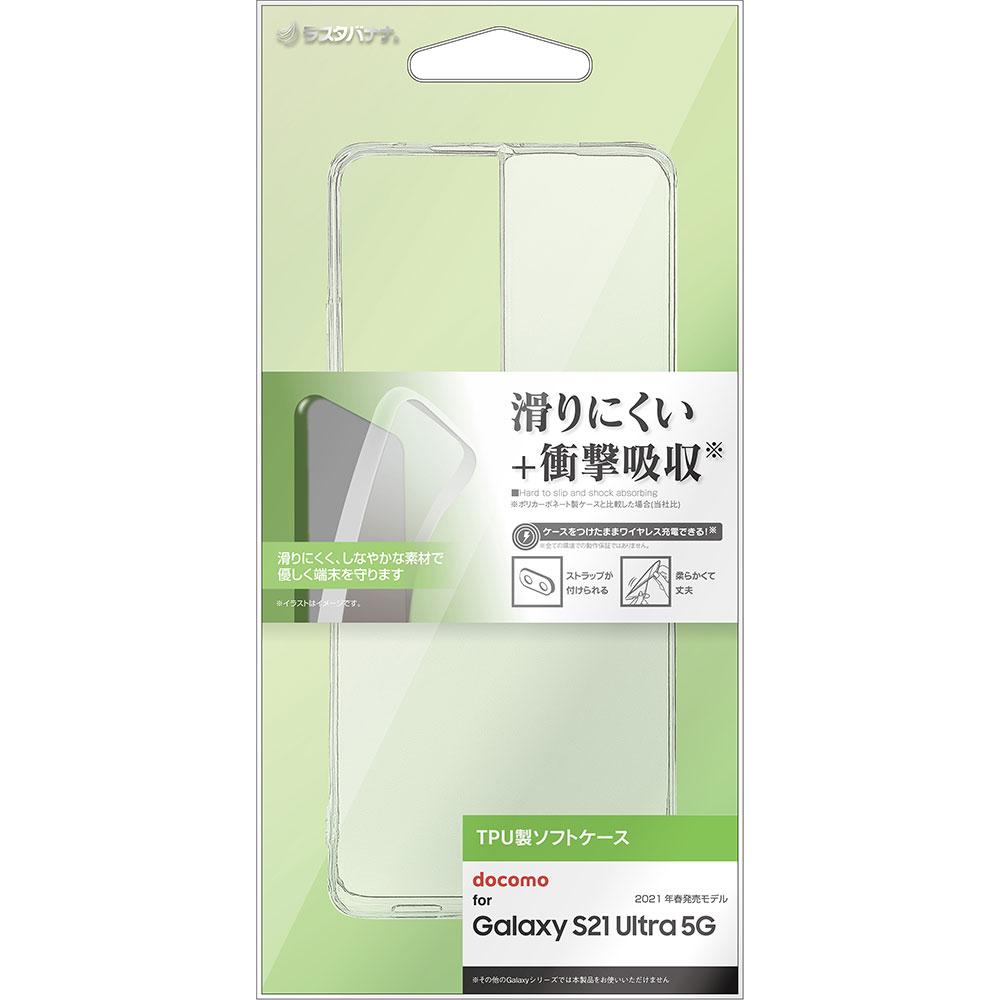 ラスタバナナ Galaxy S21 Ultra 5G SC-52B ケース カバー ソフト TPU 1.2mm クリア ギャラクシー S21 ウルトラ 5G スマホケース 6167GS21UTP