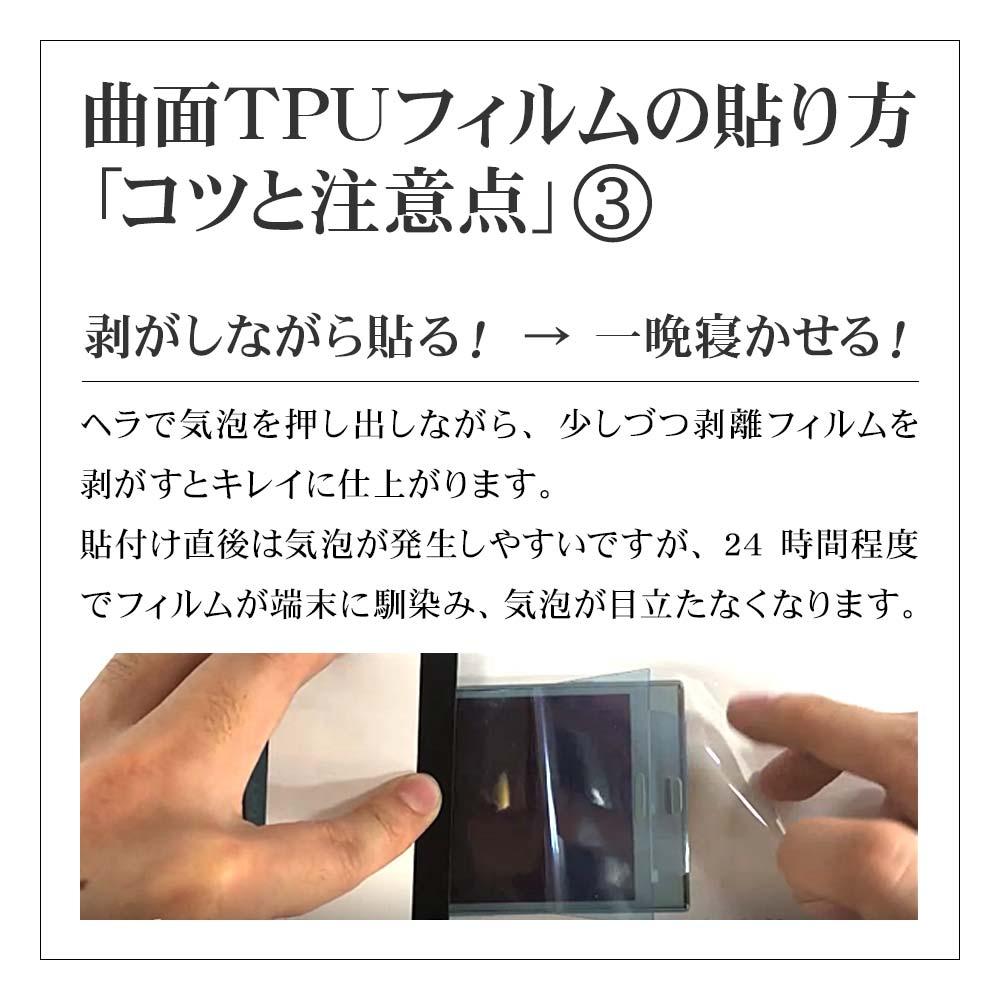 ラスタバナナ Rakuten Hand フィルム 全面保護 薄型TPU 耐衝撃吸収 反射防止 指紋認証対応 ラクテンハンド 楽天ハンド 液晶保護 UT2929RAKH